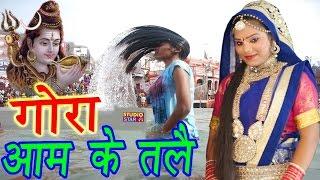 Gora Aam Ke Tale Bhole Baba Haryanvi DJ Song 2018 Latest Shiv Bhajan Sonu Kaushik Songs