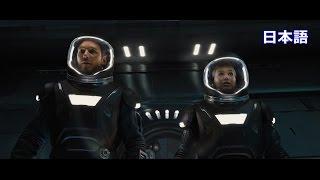 映画『Passengers』 予告編 近未来SF ジェニファー・ローレンス&クリス・プラット thumbnail