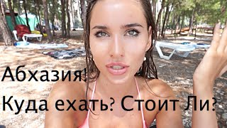 АБХАЗИЯ! Честный Отзыв! Куда Ехать? Что Посмотреть?(Отдых в Абхазии! Куда поехать?Что посмотреть? ♔КАНАЛ: http://www.youtube.com/c/MiraOne ♔ИНСТАГРАМ: https://instagram.com/irkill/ ♔ВКО..., 2016-09-09T12:42:33.000Z)