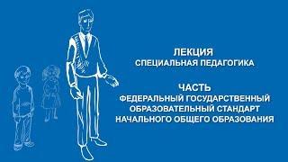 Ольга Македонская: ФГОС начального общего образования | Вилла Папирусов