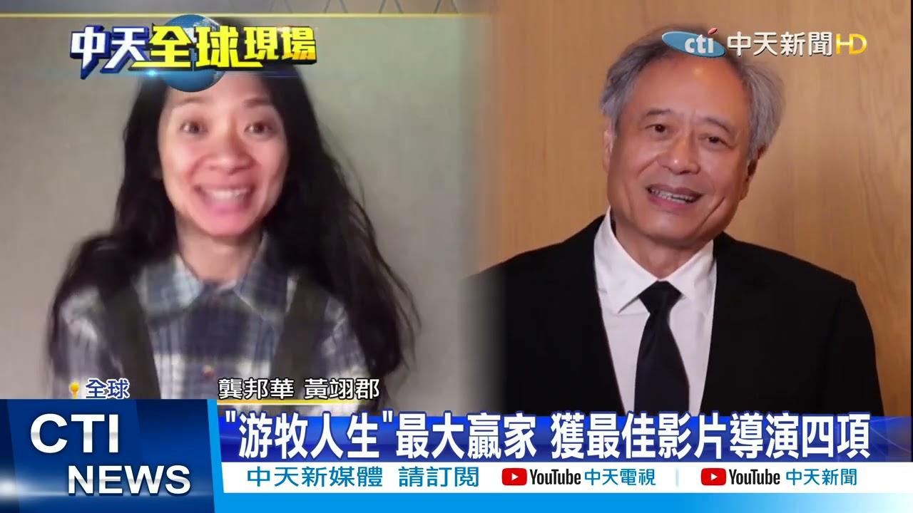 【每日必看】首位華人! 李安獲得英國奧斯卡終生成就獎 @中天新聞 20210412