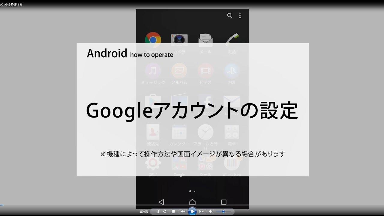 879c4ce9dc Googleアカウントを設定する   スマートフォン・携帯電話   ソフトバンク