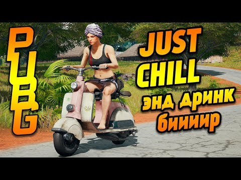PUBG - JUST CHILL энд дринк бир - PlayerUnknown's Battlegrounds thumbnail