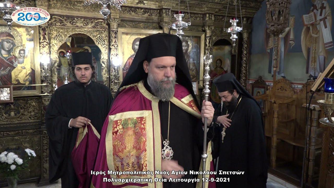 Ι. Μητροπολιτικός Ναός Αγίου Νικολάου Σπετσών Πολυαρχιερατική Θεία Λειτουργία.  12-9-2021