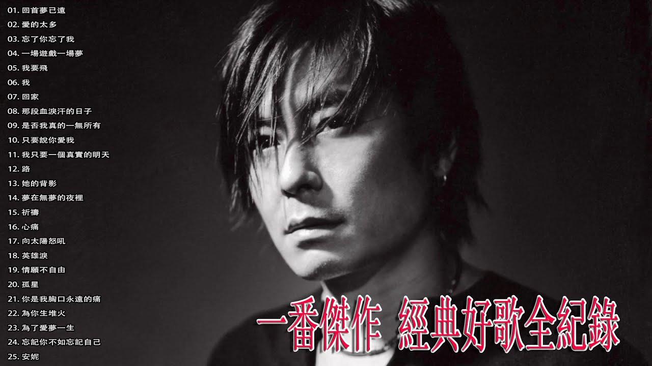王傑 Wang Jie,熱門歌曲:無間道,愛的太多 大碟 ...