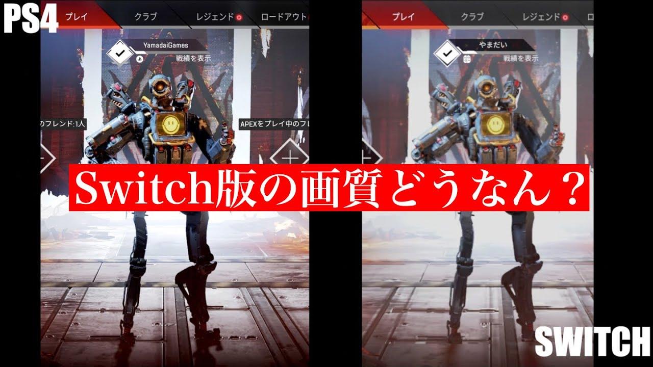 版 apex スイッチ 【Apex Legends】スイッチ版強い設定&ボタン配置まとめ!