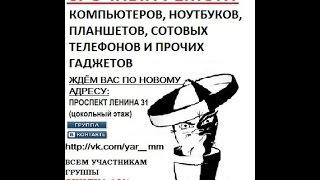видео Ремонт компьютеров в Ярославле