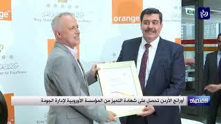 أورانج الأردن تحصل على شهادة التميز من المؤسسة الأوروبية لإدارة الجودة (30/7/2019)