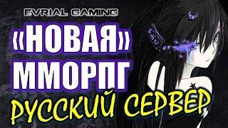 Ragnarok Online Официальный русский сервер Скоро открытие 'Новая' MMORPG