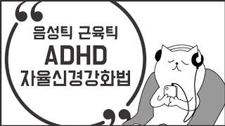음성틱 어린이틱장애 청소년틱장애 ADHD  자율신경강화…