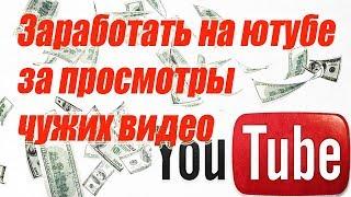 Как заработать на просмотре видео. Конференция от 02.12.18