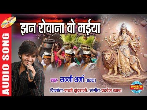 Visarjan Geet- Jhan Rovana O Maiya - Bidai Geet - Sunny Sharma 08109364449 thumbnail