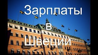 контроль полиции ,Работа в Швеции, вакансии для русских, фильм-18