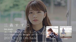 2017年10月11日発売 10月放送TVアニメ「結城友奈は勇者である-鷲尾須美...