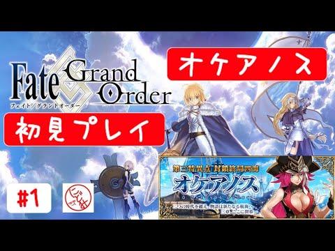 【Fate/Grand Order】1部3章『第三特異点 封鎖終局四海 オケアノス 嵐の航海者』を初見でお実況 #1