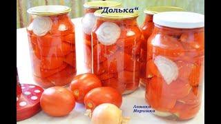 Таких помидоров вы ещё не пробовали !!!Без стерилизации,с луком.