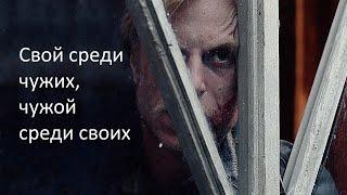 Свой среди чужих,чужой среди своих.Музыка - Эдуард Артемьев.Nigmatica-Сквозь время (Три товарища)