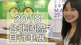 2018 Taipei Cycle Show|台北國際自行車展預告!181030VLOG【LindaLovesCycling】