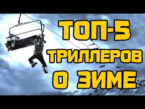 ТОП-5 триллеров о зиме