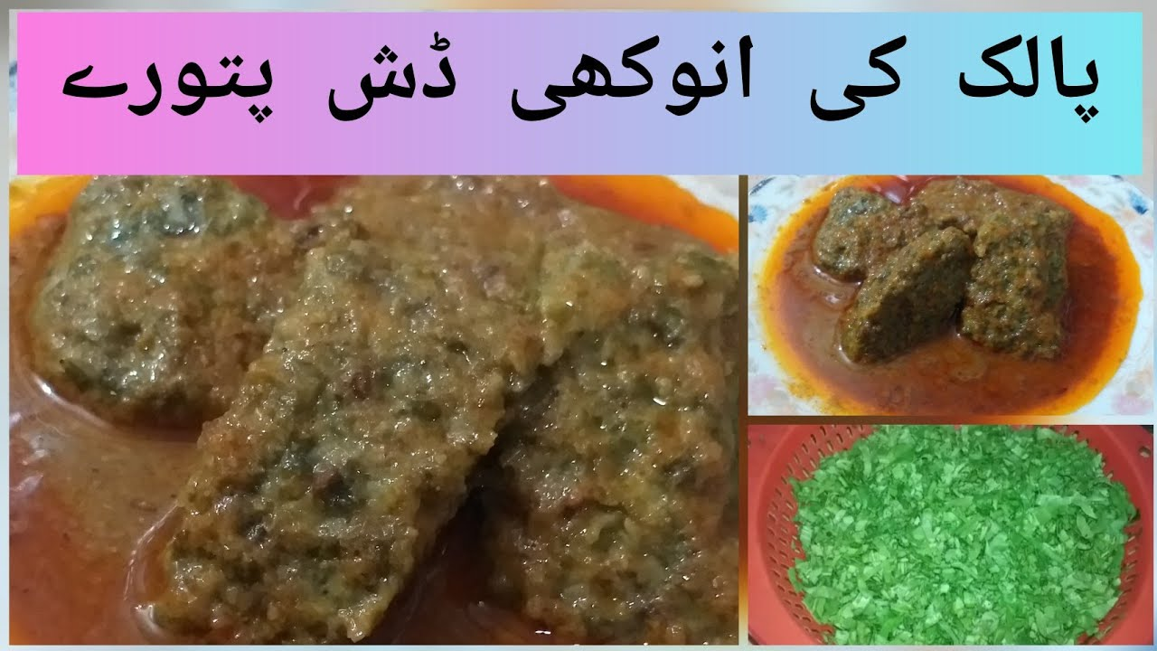 palak kay pattoray. how to cook spinach in Pakistani style.palak gravy.