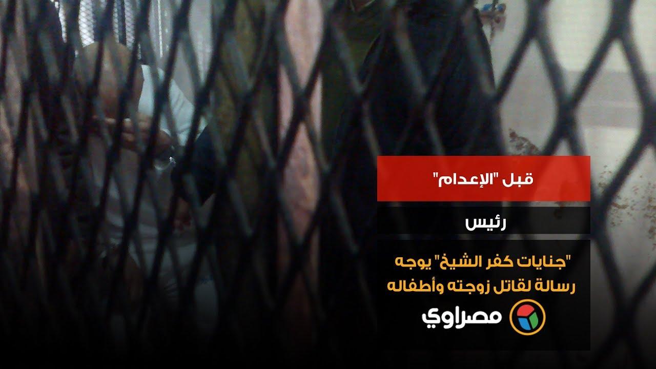 """قبل """"الإعدام"""".. رئيس """"جنايات كفر الشيخ"""" يوجه رسالة لقاتل زوجته وأطفاله"""