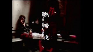 THE YELLOW MONKEY – 熱帯夜 2019年4月17日 19年ぶり9枚目のオリジナル...