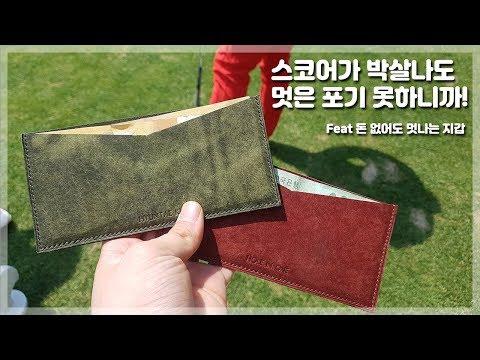 골프대회 선물 이니셜 각인 핸드메이드 골프 돈지갑 요술지갑! 가죽공방 나브르스튜디오