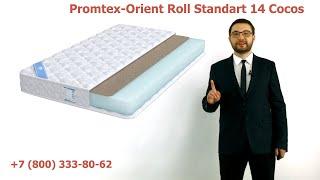 видео Матрас складной Промтекс-Ориент Roll Стандарт 18