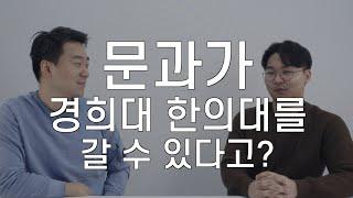 문과출신 경희대 한의대생 공부방법과 SSUL(feat.…