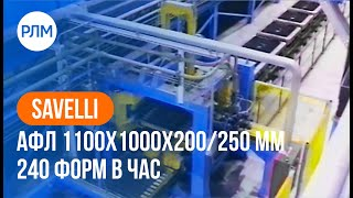 KUTTNER SAVELLI АФЛ 1100x1000x200/250 мм 240 форм в час