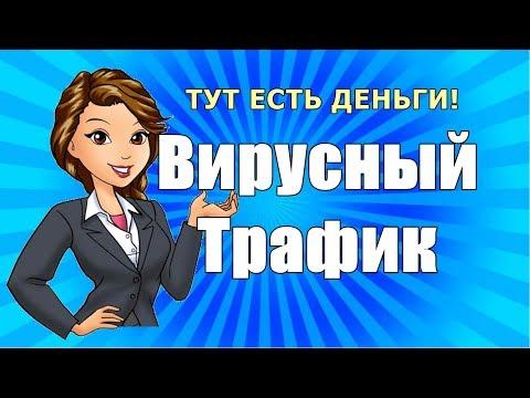 Раскрутка и Заработок ВКонтакте, как заработать Вконтакте начинающим