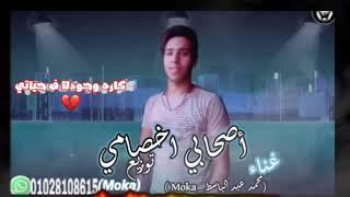 #مهرجان ( أصحابي اخصامي ) قلبي خلاص مبقاش ليكي💔 غناء( موكا _ محمد عبد الباسط) توزيع موكا المخترع 💪