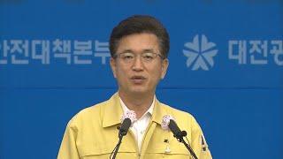 대전시, 고강도 생활 속 거리 두기 기간 연장 / 연합뉴스TV (YonhapnewsTV)