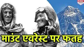 29 May| आज का इतिहास| Mount Everest पर की थी फतेह