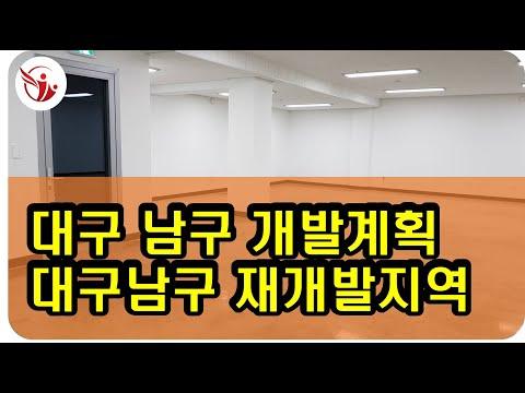 [대구부동산TV]대구남구지역분석