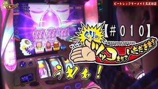 パチスロ【#010】くりのツッコませていただきます[by ARROWS-SCREEN] thumbnail