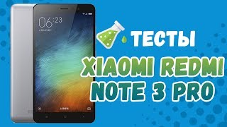 Тесты Xiaomi Redmi Note 3 Pro: все еще крутой смартфон