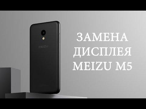 Разборка и замена дисплея Meizu M5 \ Replacement LCD Meizu M5