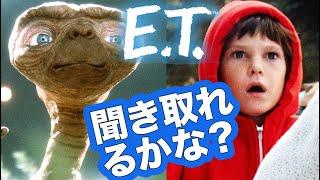 ネイティブ英語が聞き取れるようになる!「E.T.」でリスニングトレーニング