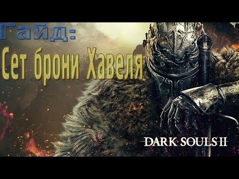 Dark Souls 2. Где найти сет Брони Хавела + Зуб Здракона