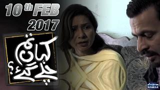 Bhai Behen Ki Mohabbat | Kahan Tum Chale Gae | SAMAA TV | 10 Feb 2017