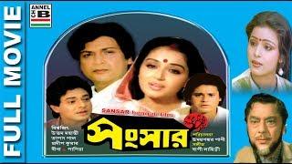 Sansar | সংসার | Bengali Full Movie | Biswajit | Tapas Pal | Uttam Mohanty | Papia | Aparajita