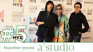 A'Studio на пресс-завтраке премии Муз-ТВ 2015.