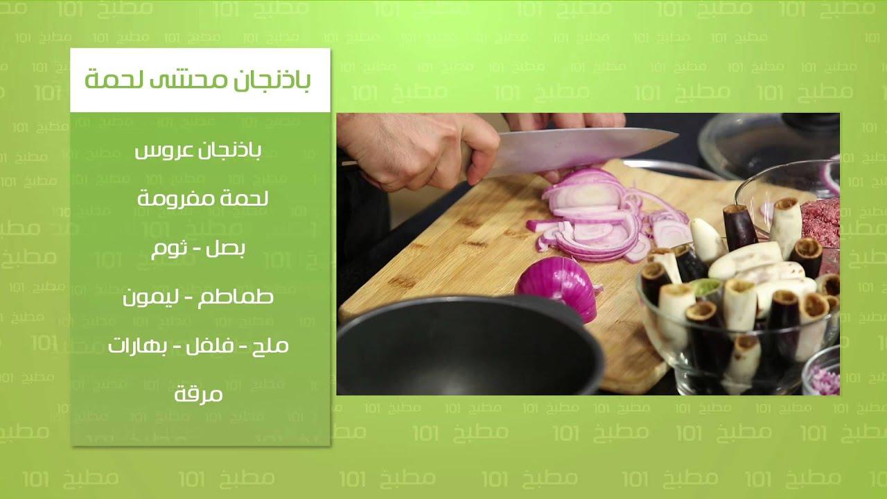 باذنجان محشي لحمة - شوربة دجاج بالزبادي : مطبخ 101 حلقة كاملة