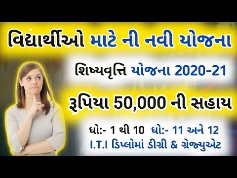 શું તમારે દીકરી છે તો આ વીડિયો અવશ્ય જોજો   Dikario Mate New Yojana In Sarkar 2020    Gujarat sarkar from YouTube · Duration:  6 minutes 17 seconds