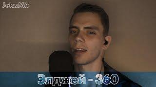 Элджей - 360 Официальный клип кавера от JekaMit