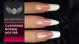 Быстрые и модные салонные формы ногтей