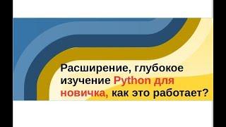Расширение глубокое  изучение Python для новичка, что такое настоящее обучение программированию?