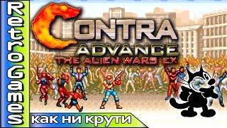 Contra Advance: The Alien Wars EX (GBA) - прохождение
