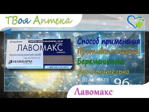 Лавомакс таблетки - показания (видео инструкция) описание, отзывы